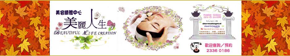 美容護理、抗哀老皺紋面部護理、暗瘡修護、刺激骨膠原增生 facial care package cost 特惠價格優惠價錢費用價目表