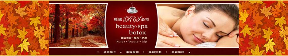 韓國整形整容旅遊﹣面部美容護理、韓國植髮、SPA、facial care、 costbeauty cosmetic plastic surgery package price 優惠價格價錢費用價目表 2012