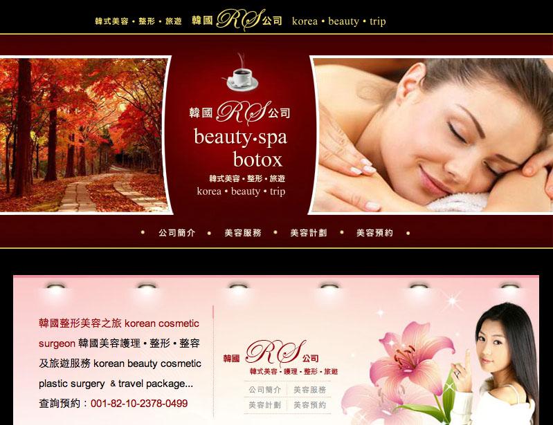 韓國美容護理整形整容泰國旅遊美容旅遊自由行