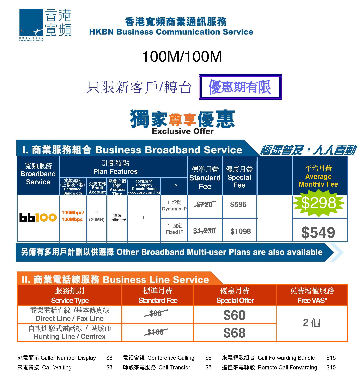 香港寬頻HKBN商業通訊服務商業電話轉台轉用香港寬頻服務特價格收費價錢優惠