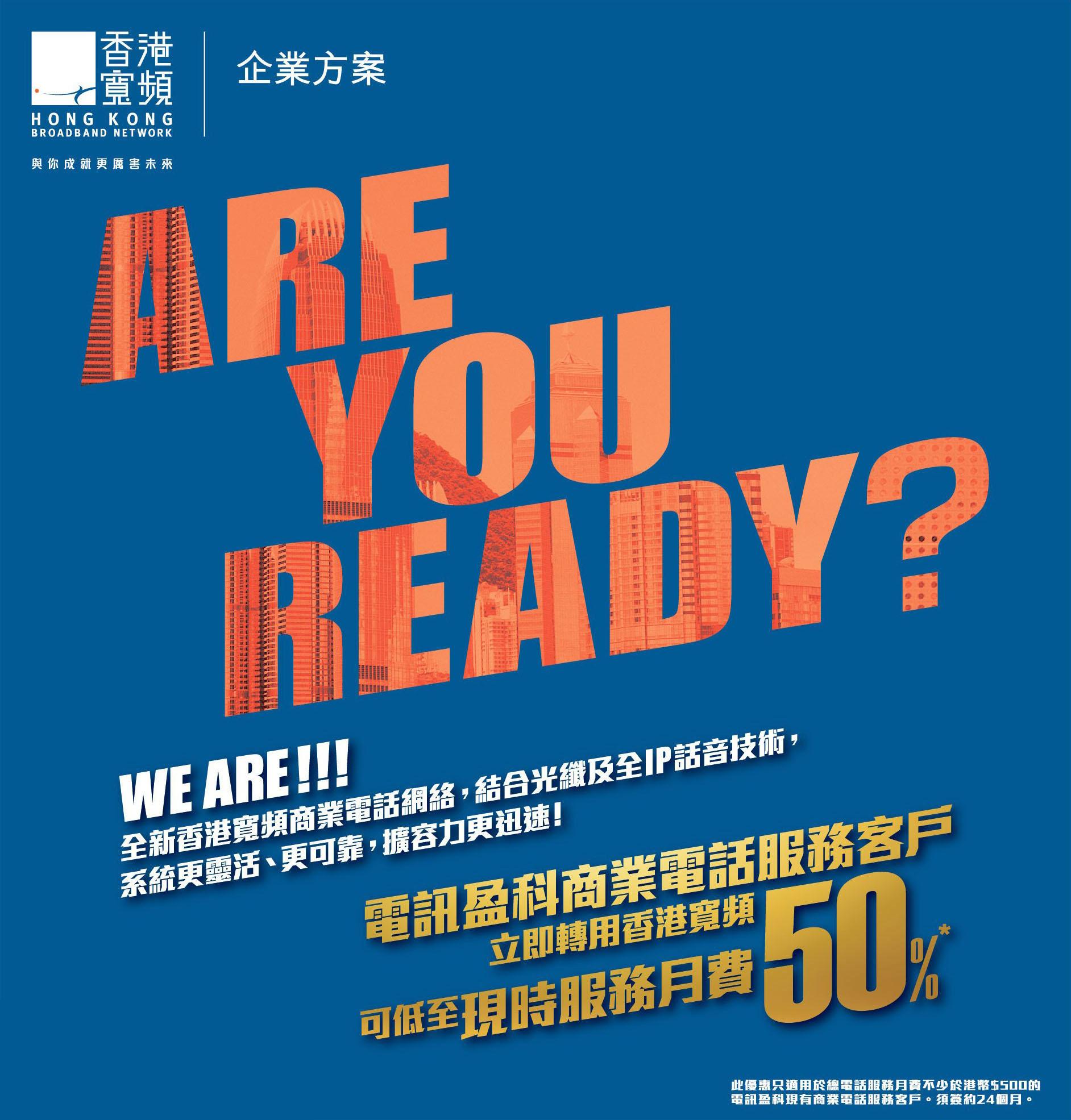 香港寬頻HKBN商業通訊服務優惠 - 電訊盈科PCCW商業電話轉台轉用香港寬頻服務特價格收費價錢