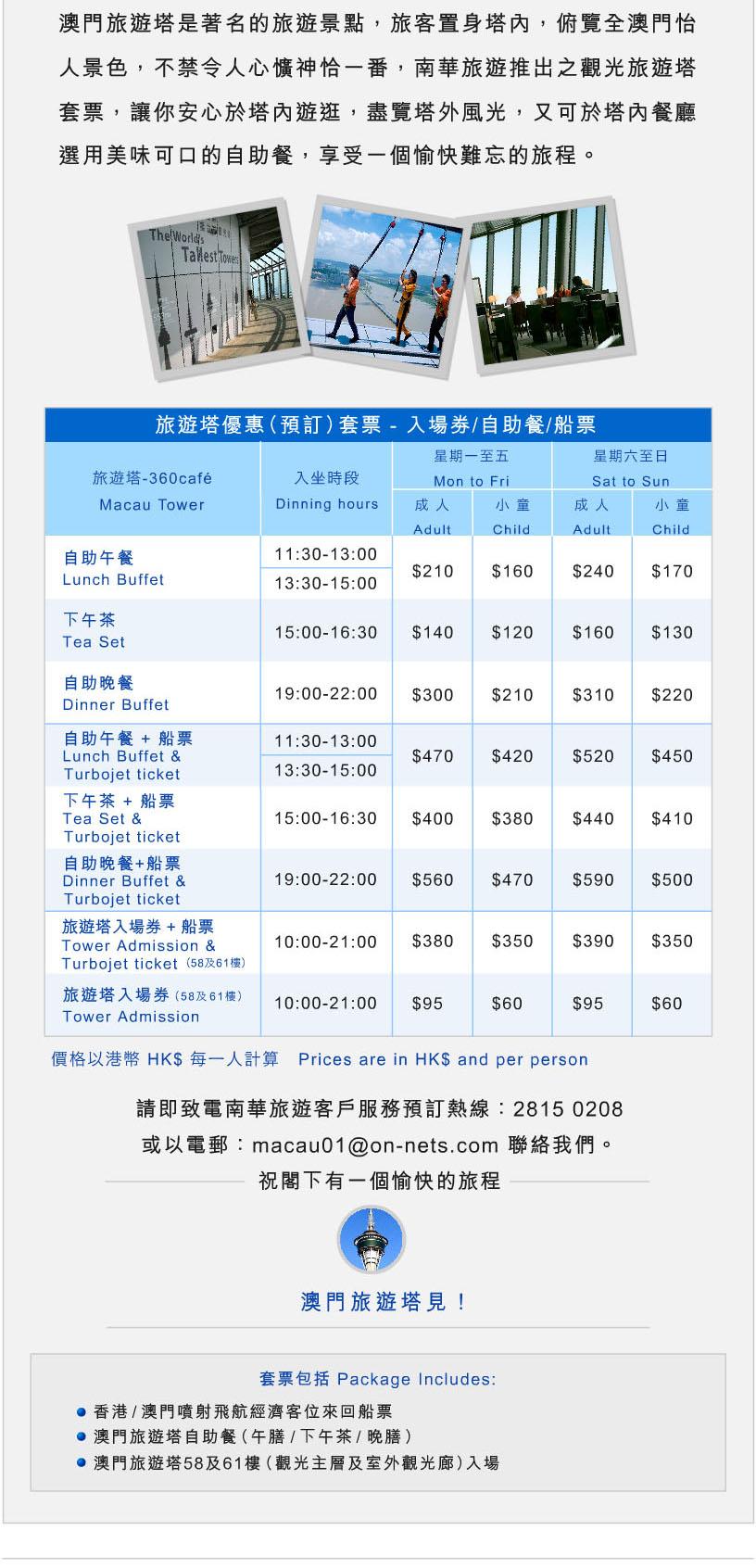 澳門旅遊觀光塔門票入場劵下午茶自助餐酒店船飛套票 macau tower tea buffet package