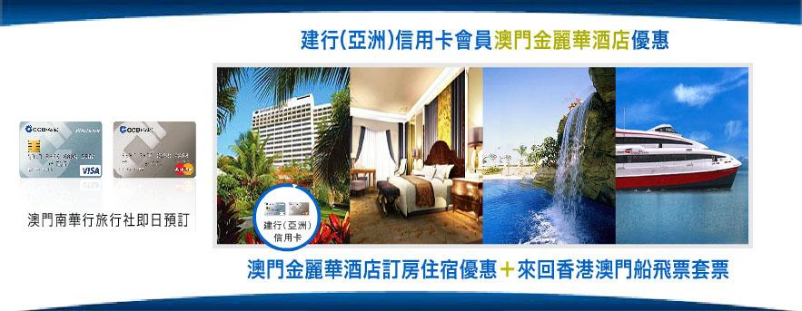 澳門金麗華前文華東方酒店住宿自助餐船票套票優惠 grand lapa hotel mandarin oriental macau buffet package