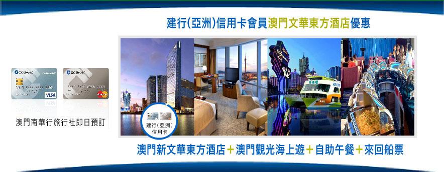 澳門文華東方酒店住宿自助餐船票套票優惠 macau mandarin oriental hotel buffet package