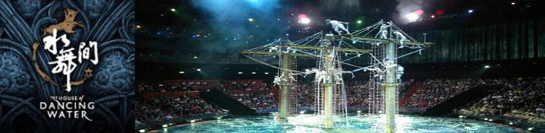 澳門新濠天地水舞間門票入場劵船票 city of dreams macau dancing water package 來回船飛票價格套票優惠
