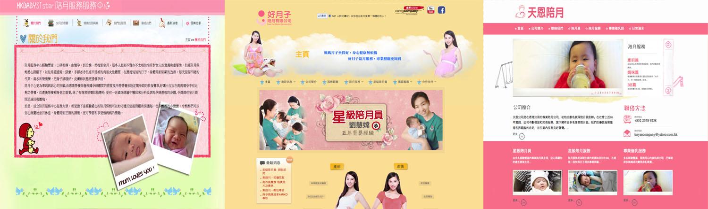 香港陪月坐月服務有限公司 maternity service and confinement cares hong kong 專業陪月坐月員產前產後護理服務幾錢產前產後去處哪間坐月服務