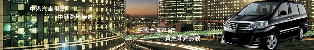 港捷中港跨境汽車出租車接送商務包車貨運van結婚旅遊巴士租賃服務