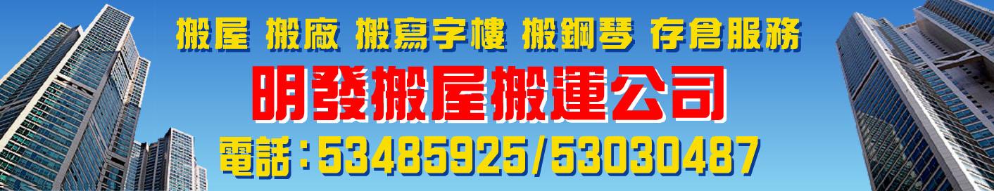 香港明發搬屋搬運鋼琴搬舖搬廠搬寫字樓公司 ming fat home moving service company hk