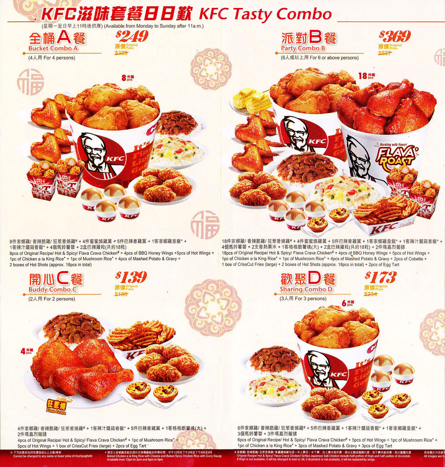 kfc delivery menu Order chicken online select from your favourite fried chicken, friendship bucket, smoky grilled and much more order now.