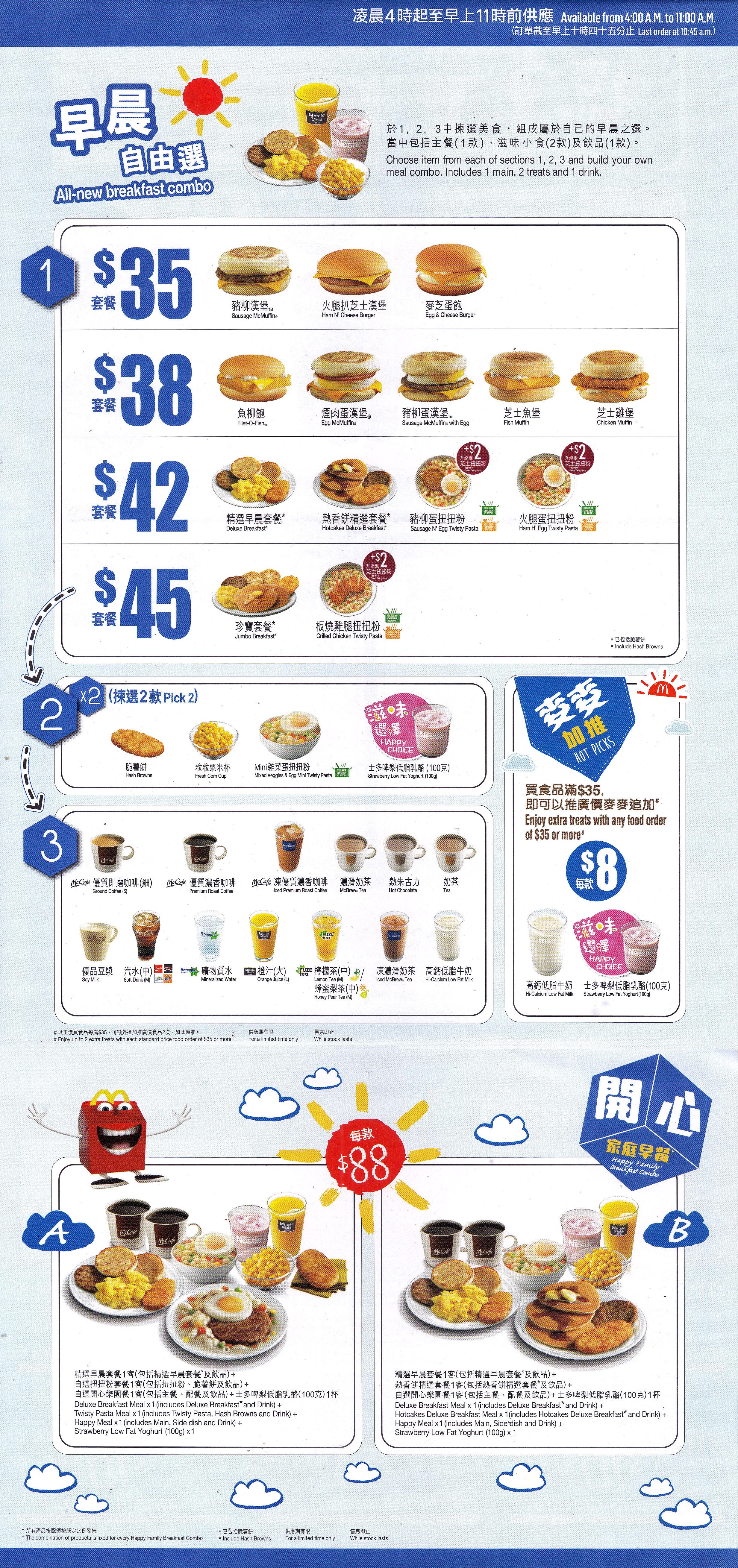 香港麥當勞24小時早餐時間麥麥送外賣餐牌餐單電話速遞優惠服務 mcdonald's delivery hong kong menu price