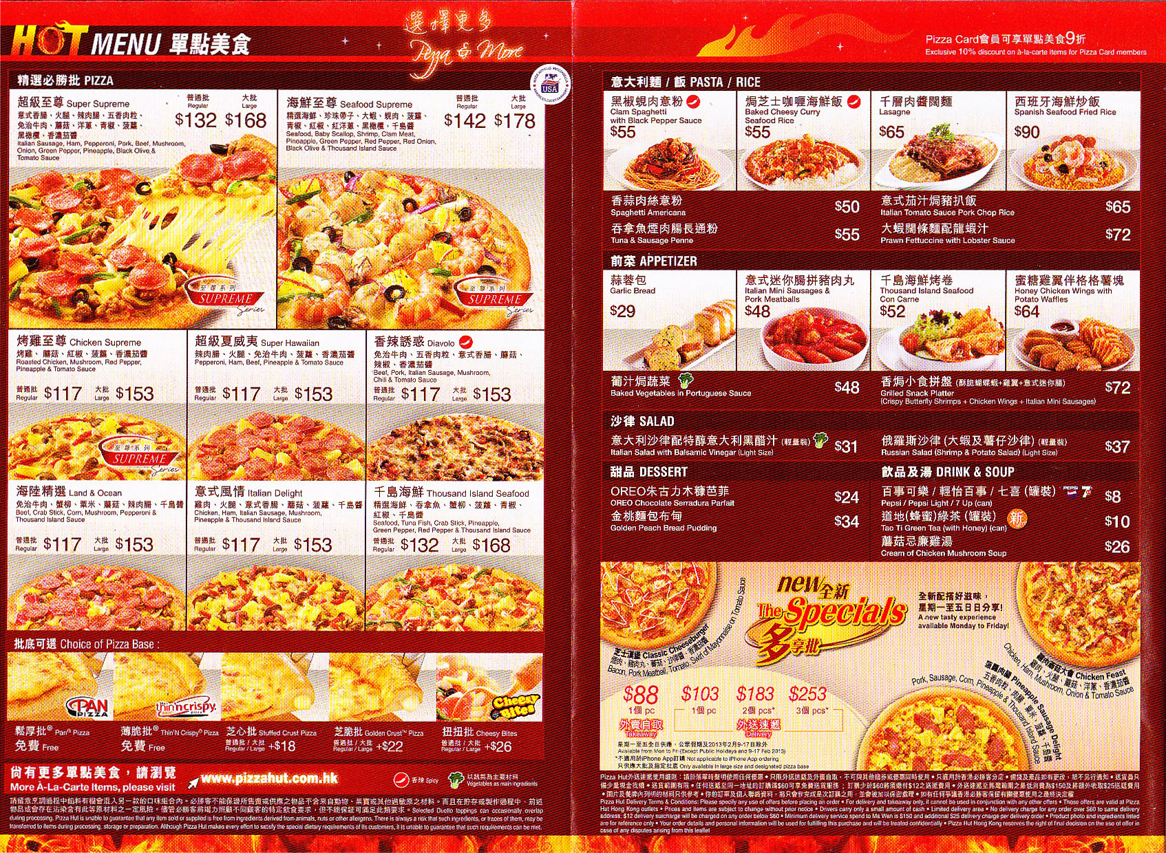 Pizza hut delivery deals and coupons