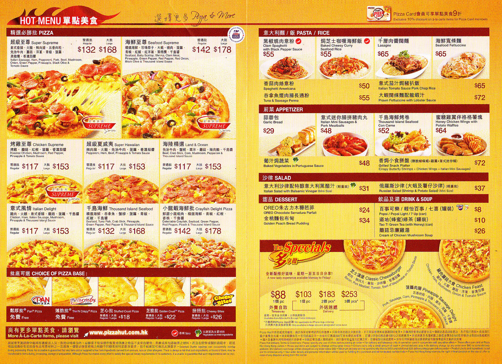 pizza hut special instructions ideas