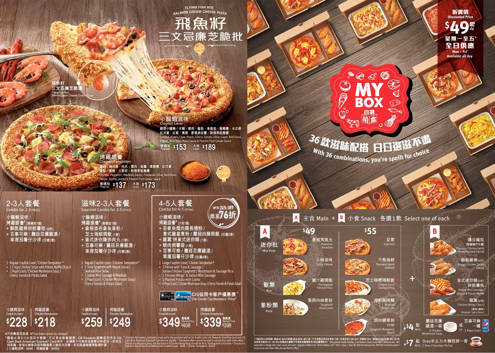 7 p s of pizza hut