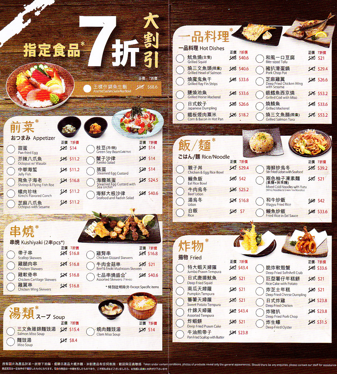 樂富廣場將軍澳廣場寿司大正宗日本手握壽司、手卷壽司 hand roll sushi dai take away menu hk 日式壽司