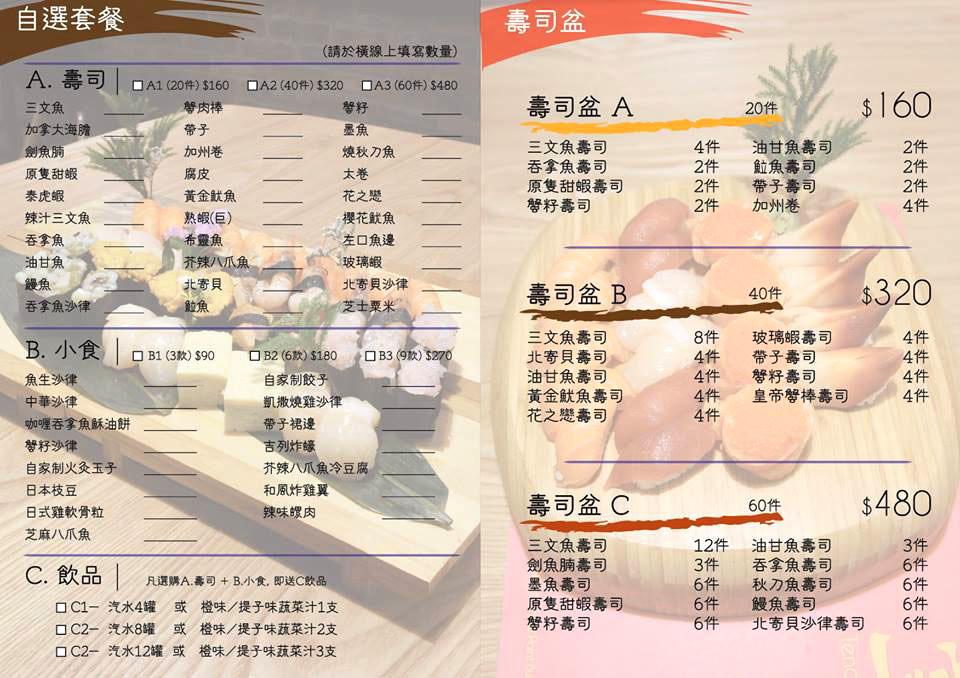 九龍觀塘掌壽司餐廳日餐廳電話自取外賣服務餐飲套餐美食餐單價格餐牌價目表 kwun tong tenohira sushi restaurant menu delivery hk sushi price take away service