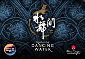 澳門水舞間入場劵連優惠來回香港澳門turbojet噴射飛航船飛票套票 macau dancing water package