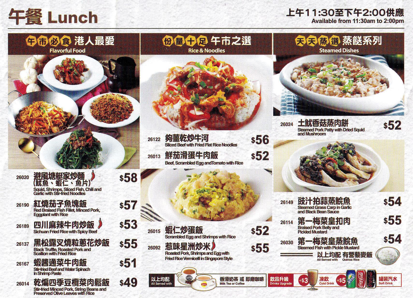 香港九龍特惠價格樂富廣場瑞士咖啡室茶餐廳快餐店特惠價格早午晚市叫外賣美食電話小食邊間優惠好介紹