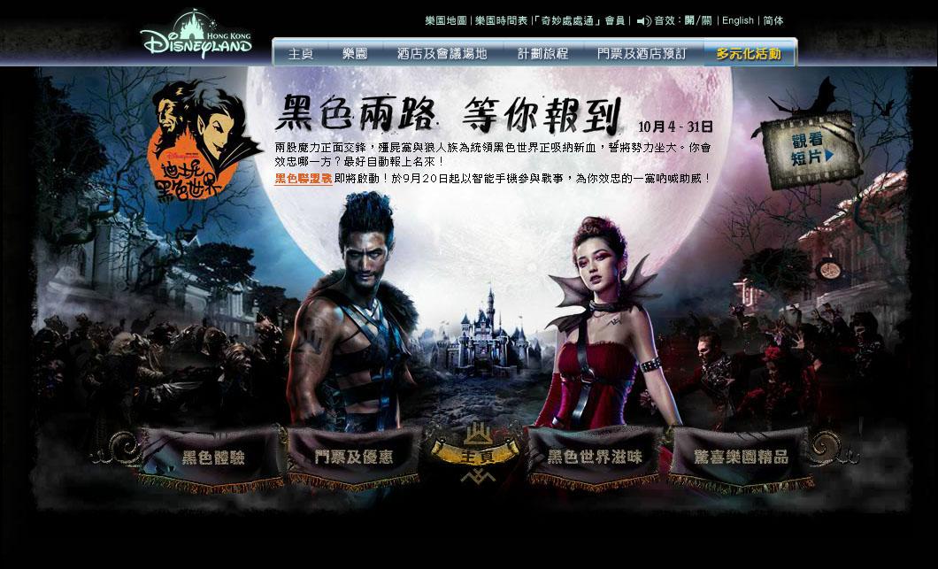 香港迪士尼樂園黑色世界哈囉喂鬼屋門票優惠disneyland halloween disney hotel hong kong package
