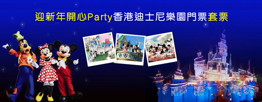 Hong Kong Disneyland Ticket