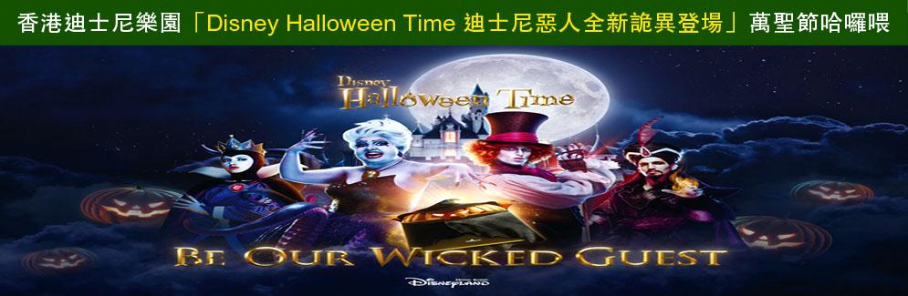 香港迪士尼樂園黑色世界哈囉喂鬼屋門票優惠 disneyland halloween disney hotel hong kong package