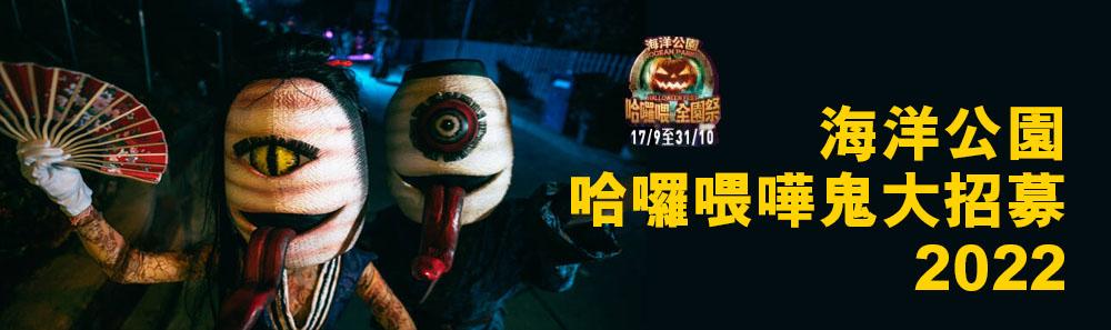 香港海洋公園 ocean park  halloween hong kong package 萬聖節全城哈囉喂全日祭鬼屋門票特價格最優惠價錢入場劵