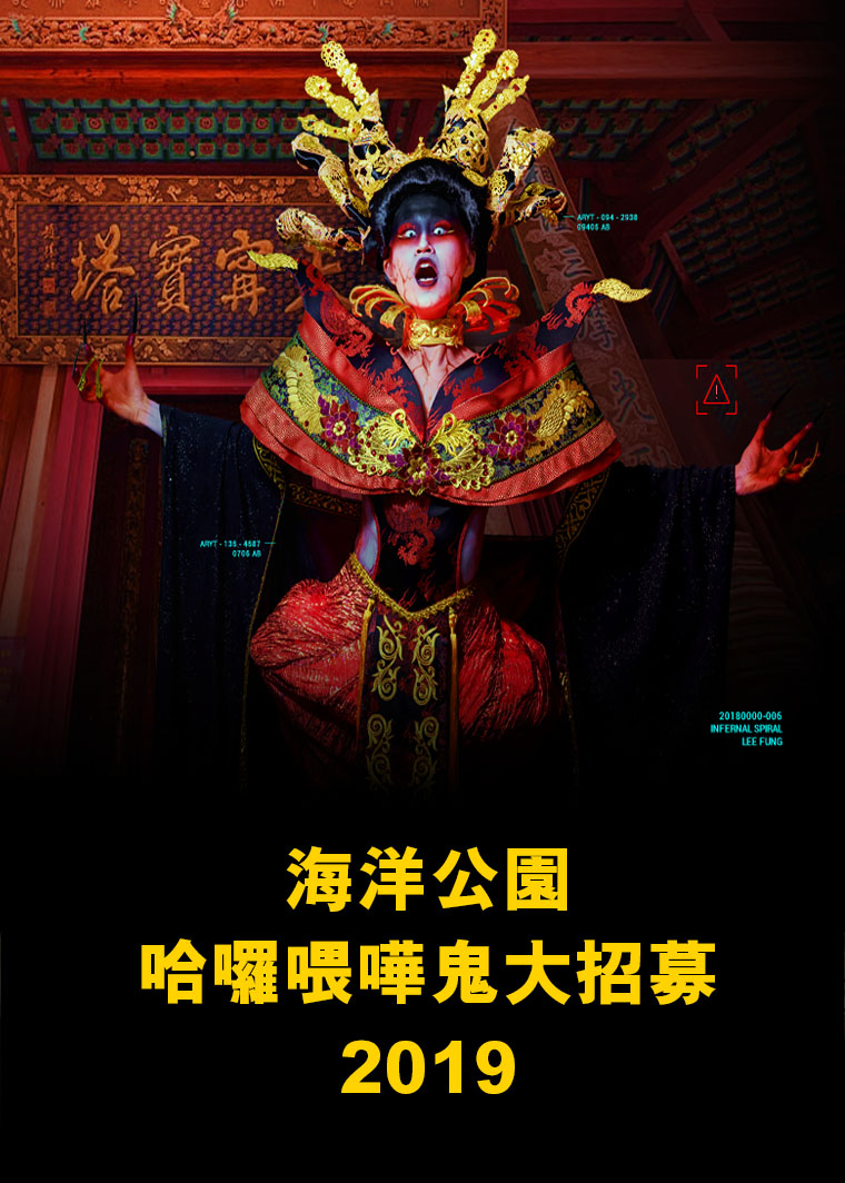 香港海洋公園主題樂園萬聖節 ocean park halloween hong kong promotion package 十月全城哈囉喂鬼屋門票最優惠特價格價錢入場劵