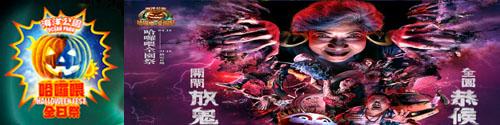 香港海洋公園 ocean park  halloween hong kong package 萬聖節鬼屋全城哈囉喂全日祭門票特價格最優惠價錢入場劵