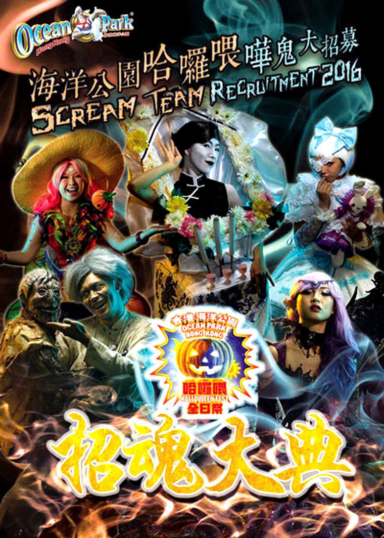 香港海洋公園主題樂園萬聖節鬼屋 ocean park halloween hong kong promotion package 十月全城哈囉喂門票最優惠特價格價錢入場劵