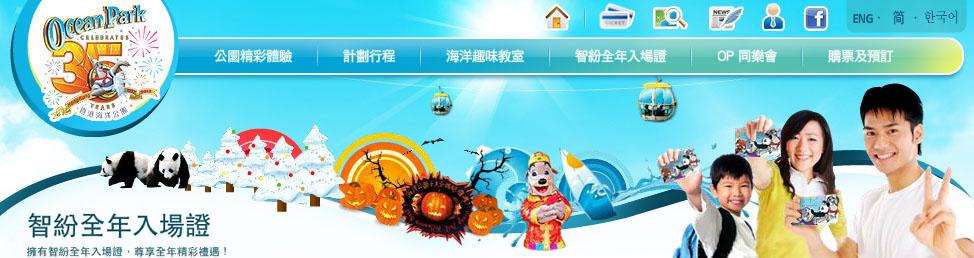 香港海洋公園 ocean park  halloween hong kong package 萬聖節全城哈囉喂門票特價格最優惠價錢入場劵