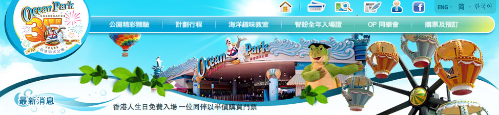 香港海洋公園生日免費門票 ocean park hong kong package 特價格優惠入場劵