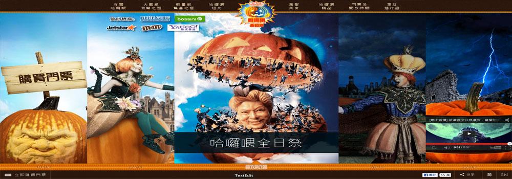 香港海洋公園 ocean park  halloween hong kong package 2012 萬聖節全城哈囉喂門票特價格最優惠價錢入場劵