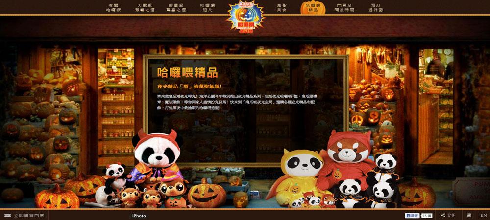 香香港海洋公園 ocean park  halloween hong kong package 萬聖節全城哈囉喂鬼屋門票特價格最優惠價錢入場劵
