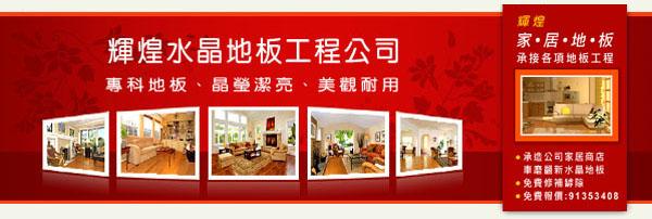 香港地板翻新修補維修保養柚木地板車磨水晶打臘工程公司