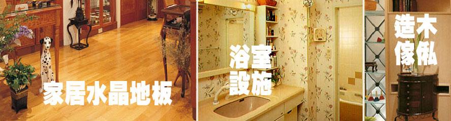 室內外裝修設計打水晶地蠟修補地板維修翻新浴缸浴室廚房美化天台工程