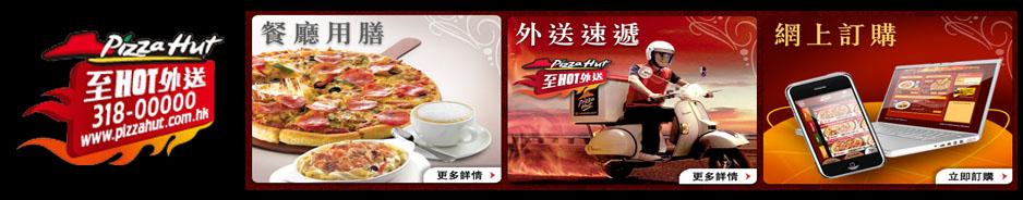 香港必勝批薄餅美食餐飲電話速遞外賣服務 pizza hut delivery hong kong