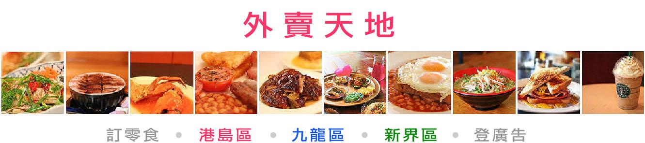 香港九龍新界茶餐廳特價錢餐牌美食優惠快餐店外賣自取服務 fast food take away menu discount promotion hong kong