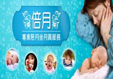 香港陪月坐月家務助理服務公司